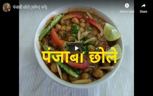 punjabi-chhole-video